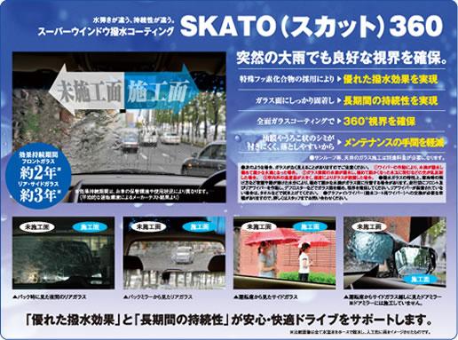 SKATO(スカット)360
