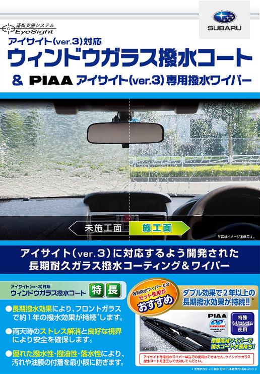 アイサイト(ver.3)対応ウィンドウガラス撥水コート&PIAAアイサイト(ver.3)専用撥水ワイパー