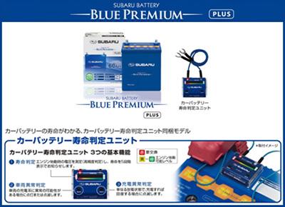 スバルバッテリー ブループレミアム その他 SUBARU BATTERY BLUE PREMIUM