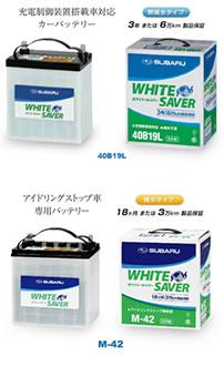 バッテリーホワイトセイバー Subaru White Saver