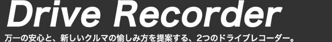 recom_drive01