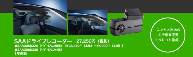 recom_drive03