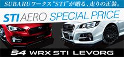 STIAERO Special Price