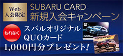 SUBARU CARD新規入会キャンペーン (web入会限定)