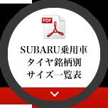 studless_bt_pdf