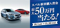 スバル新車購入資金最大50万円当たる!