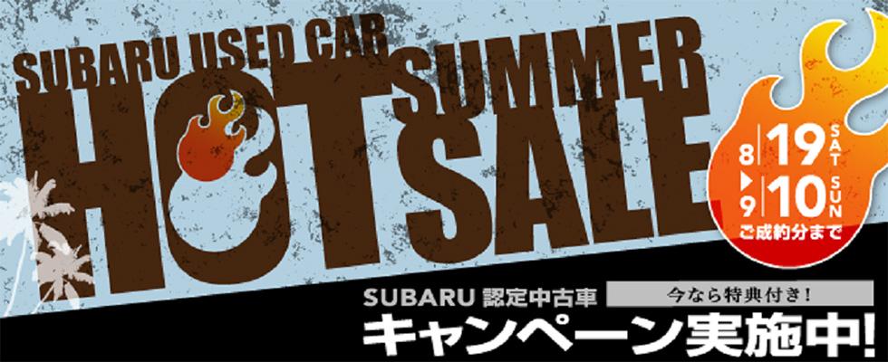 SUBARU認定中古車キャンペーン