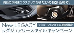 NewLEGACYラグジュアリースタイルキャンペーン