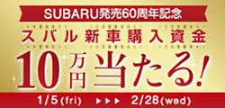 10万円当たる