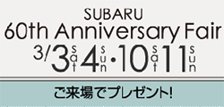 SUBARU 60th Anniversary Fair