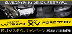 SUVスタイルキャンペーン