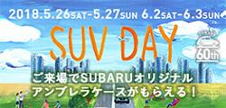 SUV DAY2018.0526-27 06.02-03