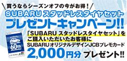 SUBARUスタッドレスタイヤセットプレゼントキャンペーン!