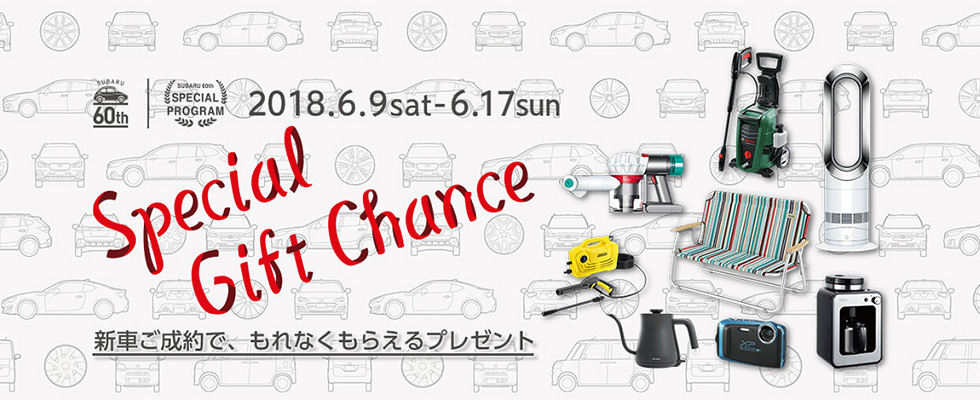 Special Gift Chance 新車ご成約でもれなくもらえるプレゼント 2018.6.9-6.17