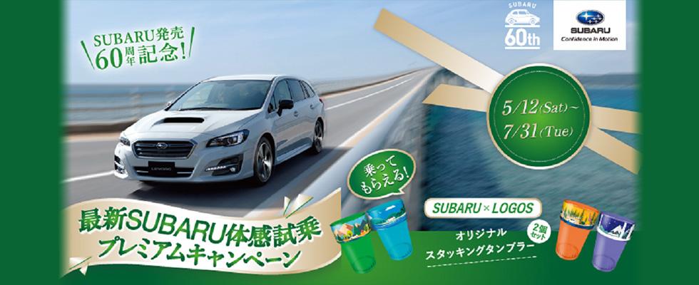 60周年記念!最新SUBARU体感試乗プレミアムキャンペーン 5/12-7-31