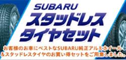 SUBARU スタッドレスタイヤセット