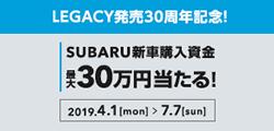 SUBARU新車購入資金最大30万円当たる!