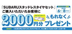 2000円分もれなくプレゼント