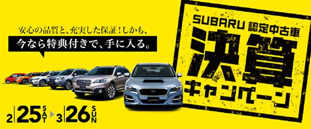 SU_BARU認定中古車決算キャンペーン