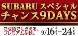 SUBARUスペシャルチャンス9DAYS