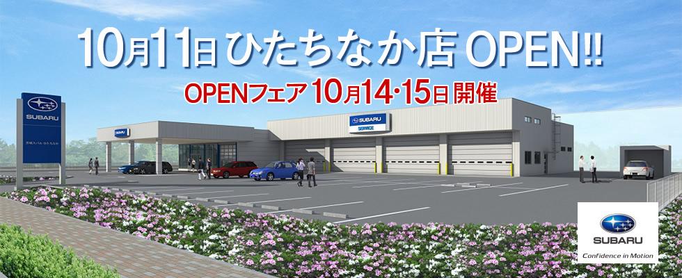 ひたちなか店open openフェア開催