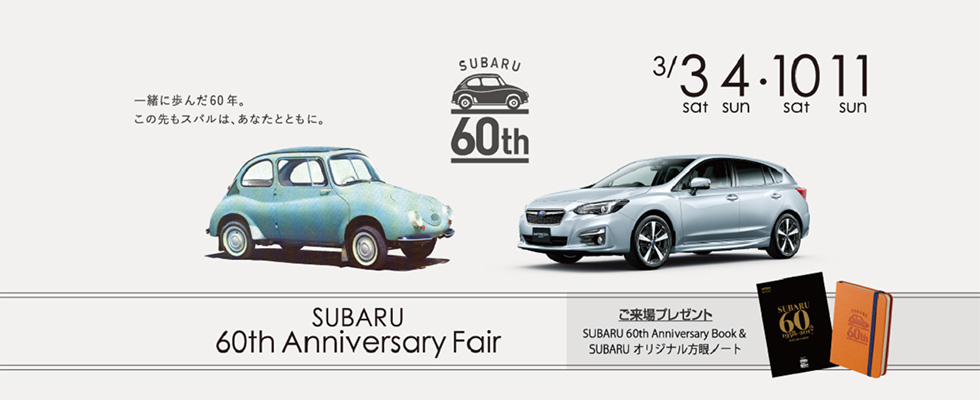 SUBARU 60th Anniversary Fair