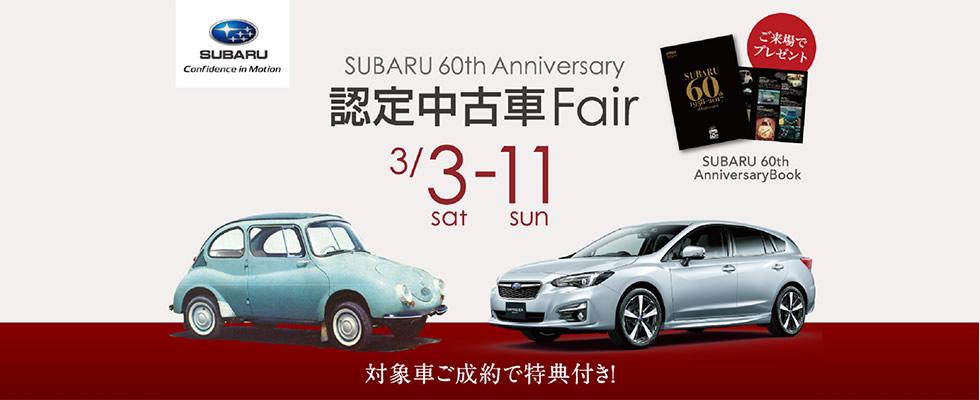 SUBARU 60th Anniversary 認定中古車 Fair