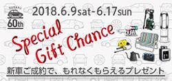 Special Gift Chance 2018.6.9-6.17 新車ご成約でもれなくもらえるプレゼント