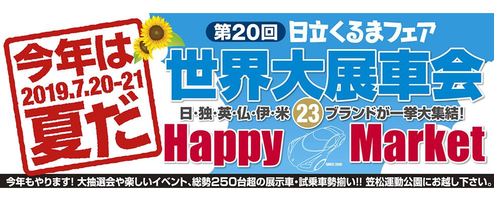 日立くるまフェア 世界大展車会20190720-21
